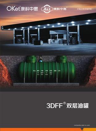 3DFF双层油罐