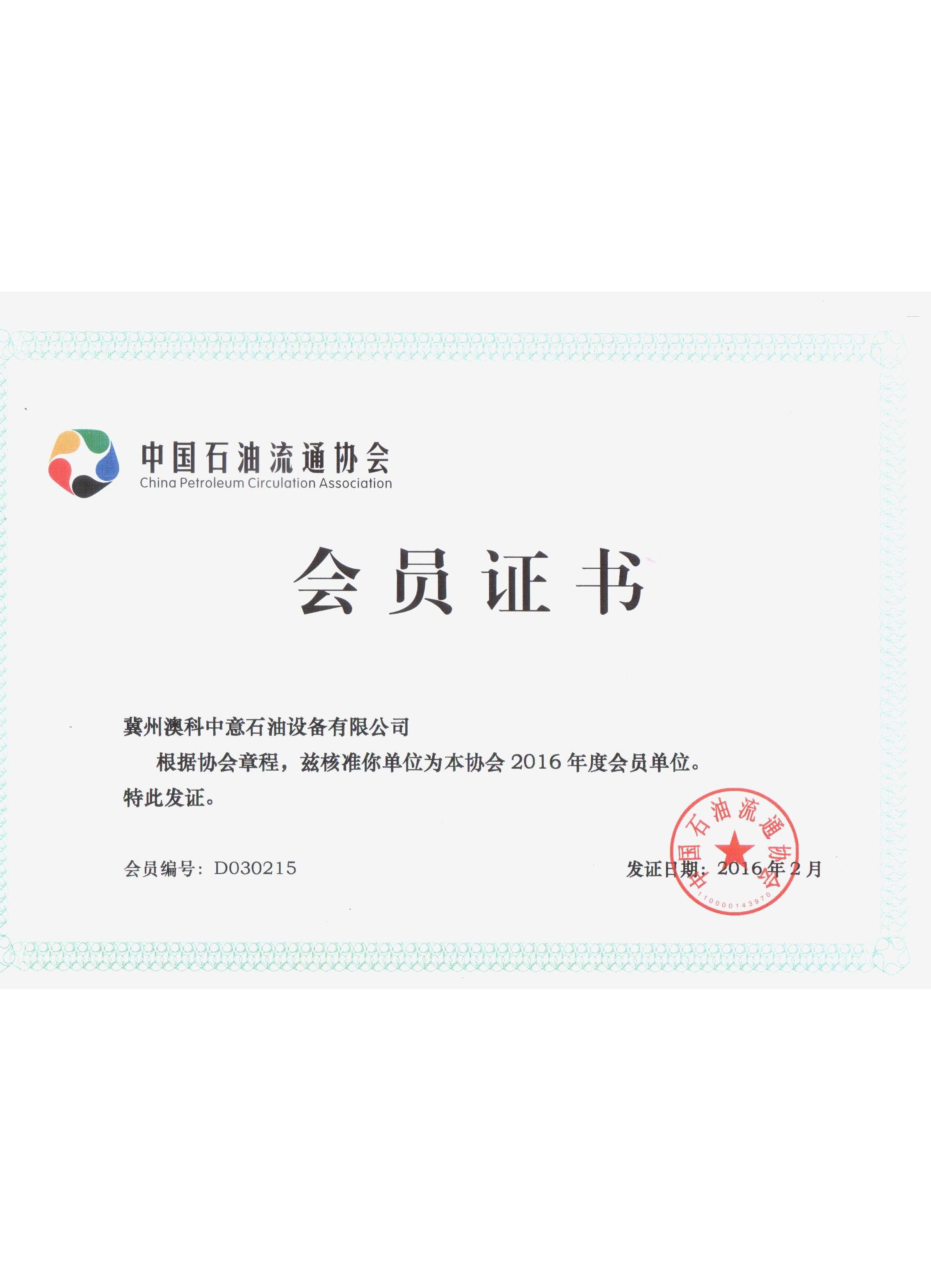 中国石油流通协会会员