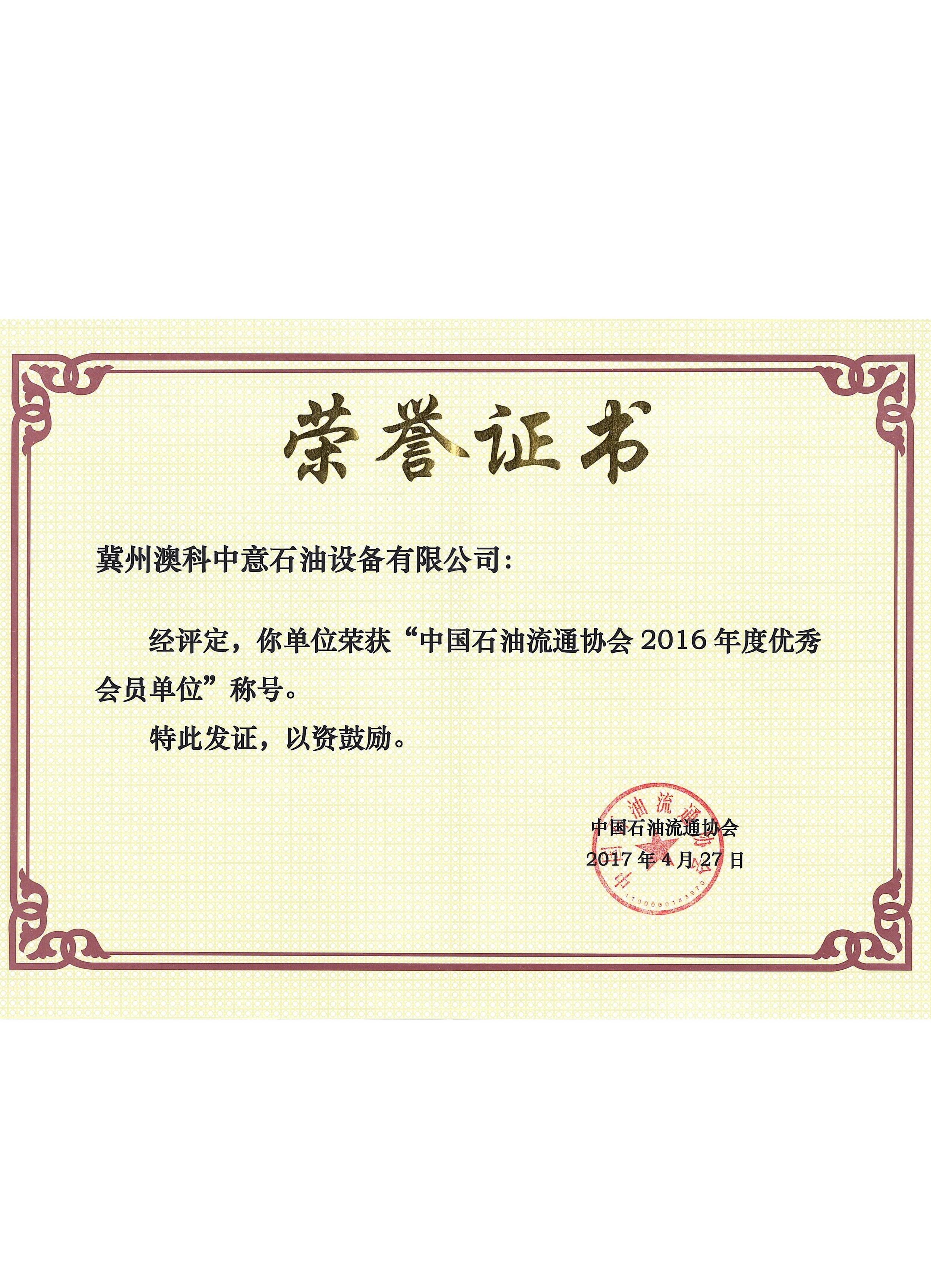 中石油流通协会荣誉证书